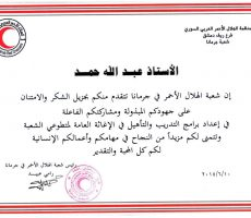 Acknowledgements of Jaramana Division Red Crescent Damascus Branch