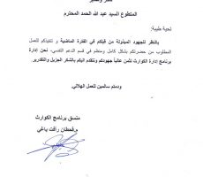 Acknowledgements of the Red Crescent branch Damascus Countryside