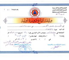 Civil defense Damascus Rural Branch