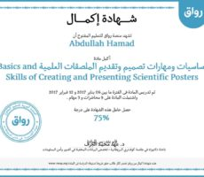 Design and delivery of scientific posters