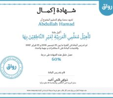 Rehabilitation of teachers of Arabic language for non – native speakers